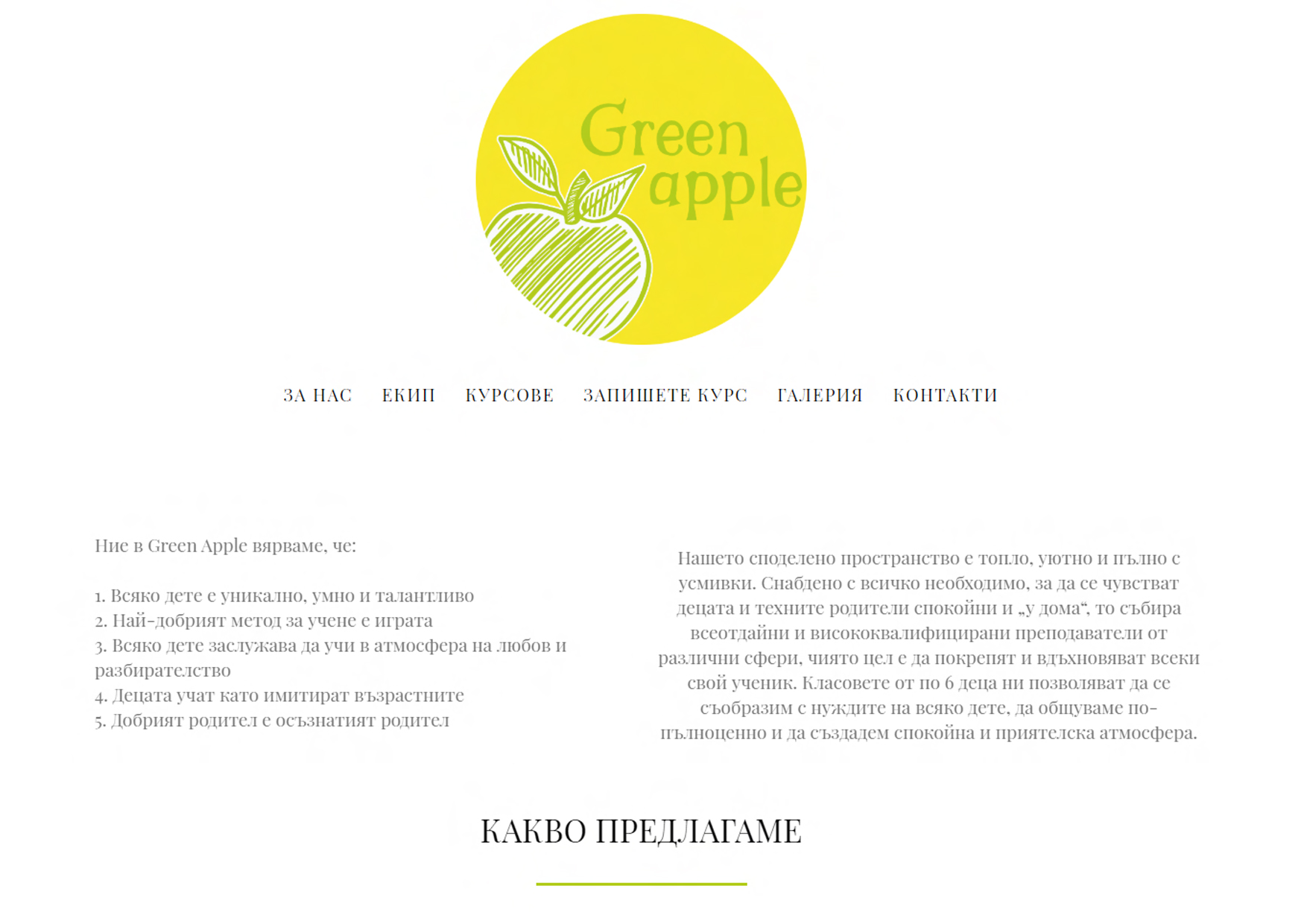 Green Apple site design
